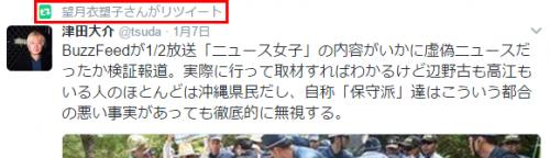 望月衣塑子が津田大介の批判をリツイート