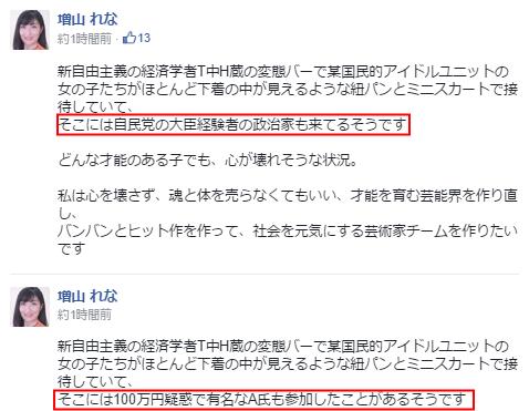 社民党増山麗奈「100万円疑惑A氏も参加、アイドルが丸見え紐パンで接待」
