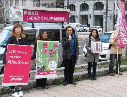 池内さおり議員と池田真紀支援を呼びかける民青同盟