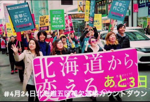 選挙に行こうとデモをする民青同盟員