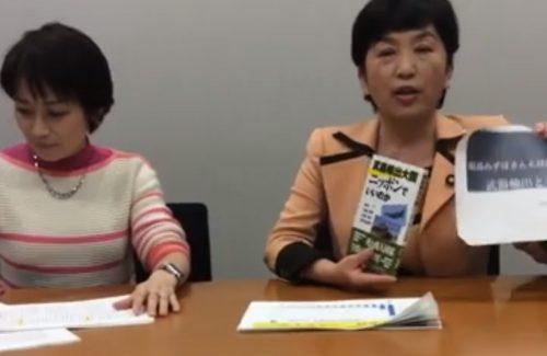 望月衣塑子記者の著書を宣伝する福島瑞穂議員