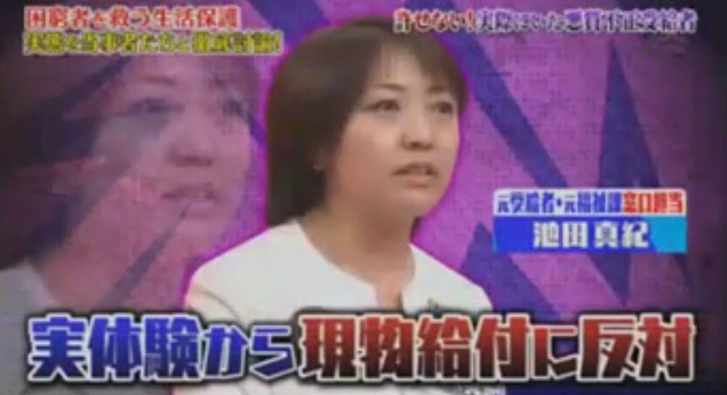 民進党池田真紀が一般人としてTBSに出演