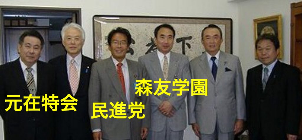 民進党松原仁議員と森友学園籠池理事長と元在特会