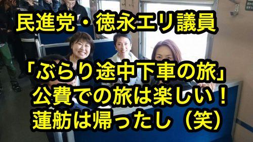 民進党徳永エリ議員「ぶらり途中下車の旅」蓮舫は帰った