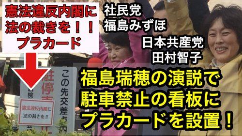 福島瑞穂の演説で駐車禁止の看板にプラカード設置