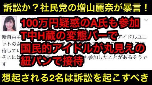 社民党増山麗奈暴言、T中H蔵の変態バーで国民的アイドルが接待、A氏も参加
