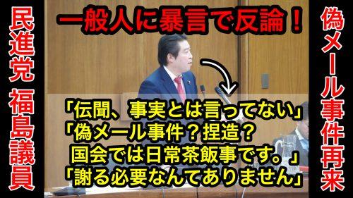 民進党福島伸享議員が反論、日常茶飯事、謝る必要無し