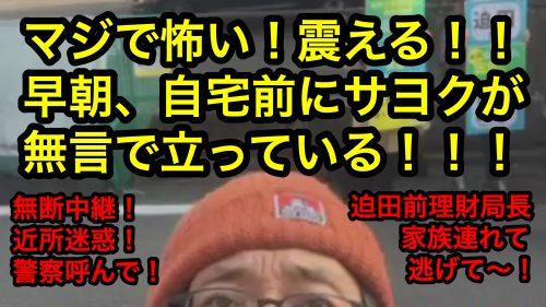 早朝、迫田前理財局長自宅前にサヨクが集合