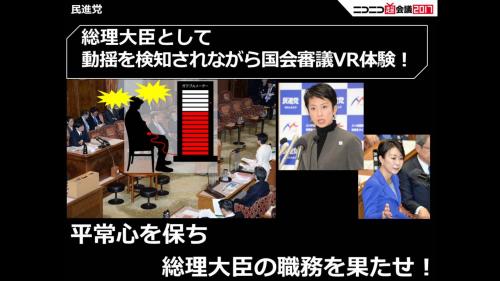 VR蓮舫、総理、蓮舫、山尾志桜里