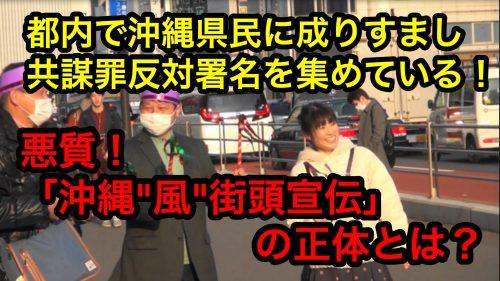 沖縄県民に成りすまし共謀罪反対署名