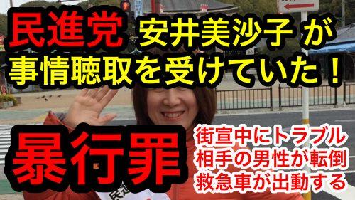 民進党の安井美沙子が暴行罪で事情聴取を受ける