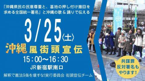 沖縄風街頭宣伝