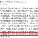 情報速報ドットコムが報じた稲田疑惑投稿