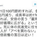 高橋伸彰、消費低迷で安倍政権打倒ツイート