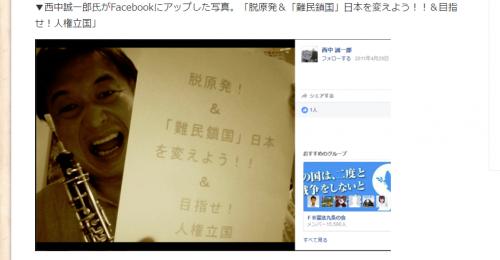 今村復興相を怒らせたフリージャーナリスト西中誠一郎のヤバイ正体 netgeek (2)