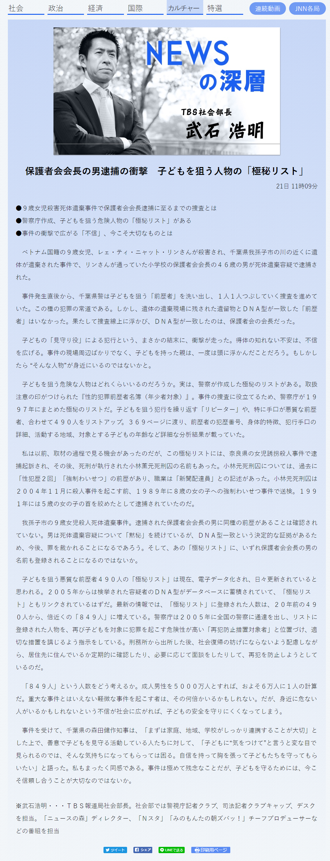 保護者会会長の男逮捕の衝撃 子どもを狙う人物の「極秘リスト」 TBS NEWS