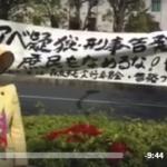 福島みずほ議員と田中正道氏が森友告発デモ