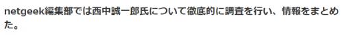 今村復興相を怒らせたフリージャーナリスト西中誠一郎のヤバイ正体 netgeek (1)