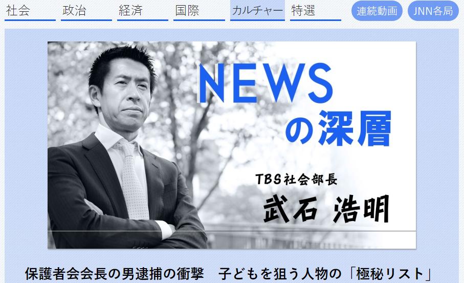 保護者会会長の男逮捕の衝撃 子どもを狙う人物の「極秘リスト」 TBS NEWS (2)