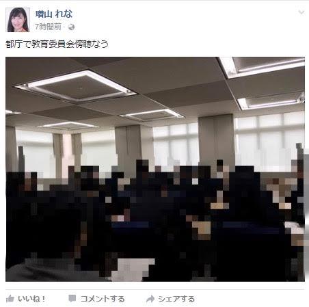 社民党の増山麗奈が東京都教育委員会を盗撮2