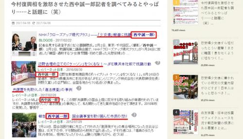 今村復興相を激怒させた西中誠一郎記者を調べてみるとやっぱり……と話題に(笑) - 芸能やスポーツやニュースなど話題の情報をギリギリまでお伝えする情報と話題の狭間のブログ情報の境界