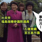 福島瑞穂と石嶺香織が奄美市の自衛隊吉予定地を視察