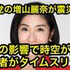 増山麗奈が震災デマ