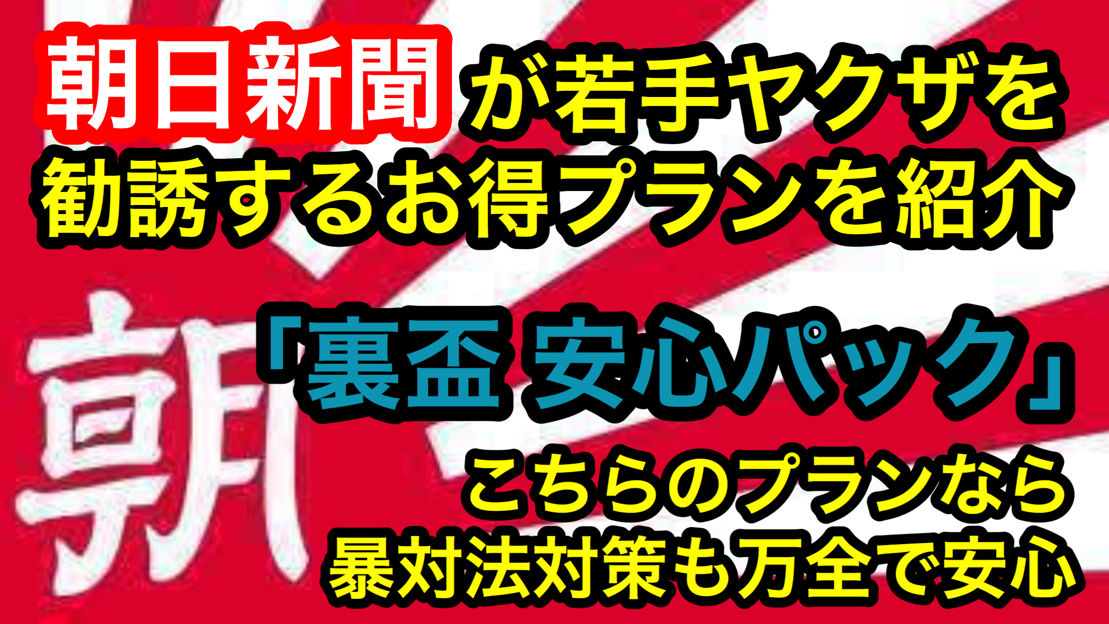 朝日新聞が若手ヤクザを勧誘するお得プラン