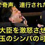 国会で奇声を発し、連行される西中誠一郎