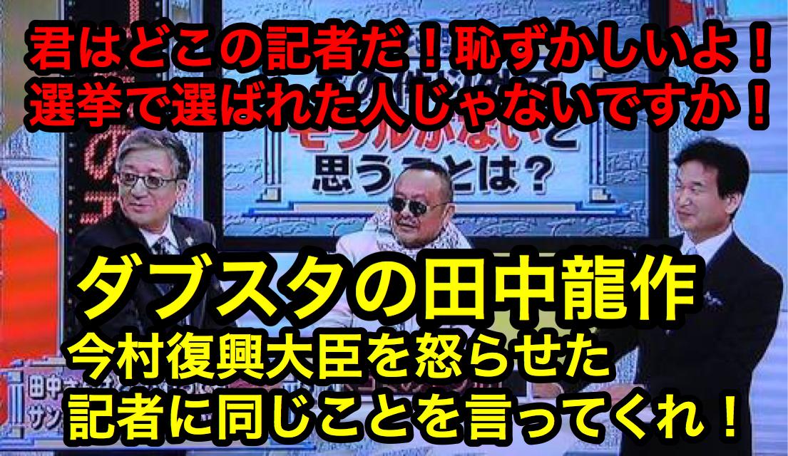 田中龍作、そこまで言って委員会出演