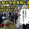 山本太郎が「反対派市民がうるさい」と安倍首相に直訴