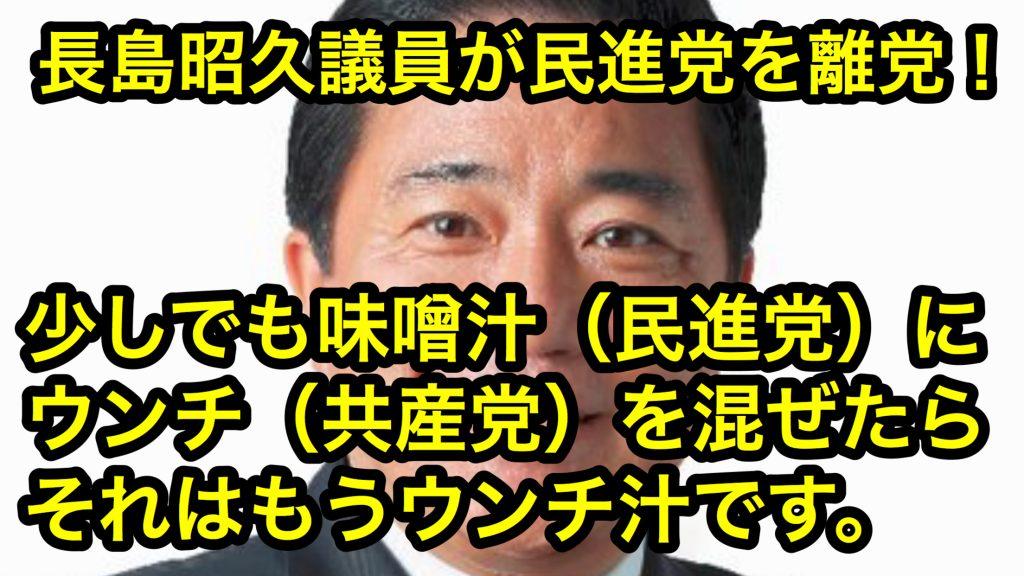 長島昭久議員が民進党を離党