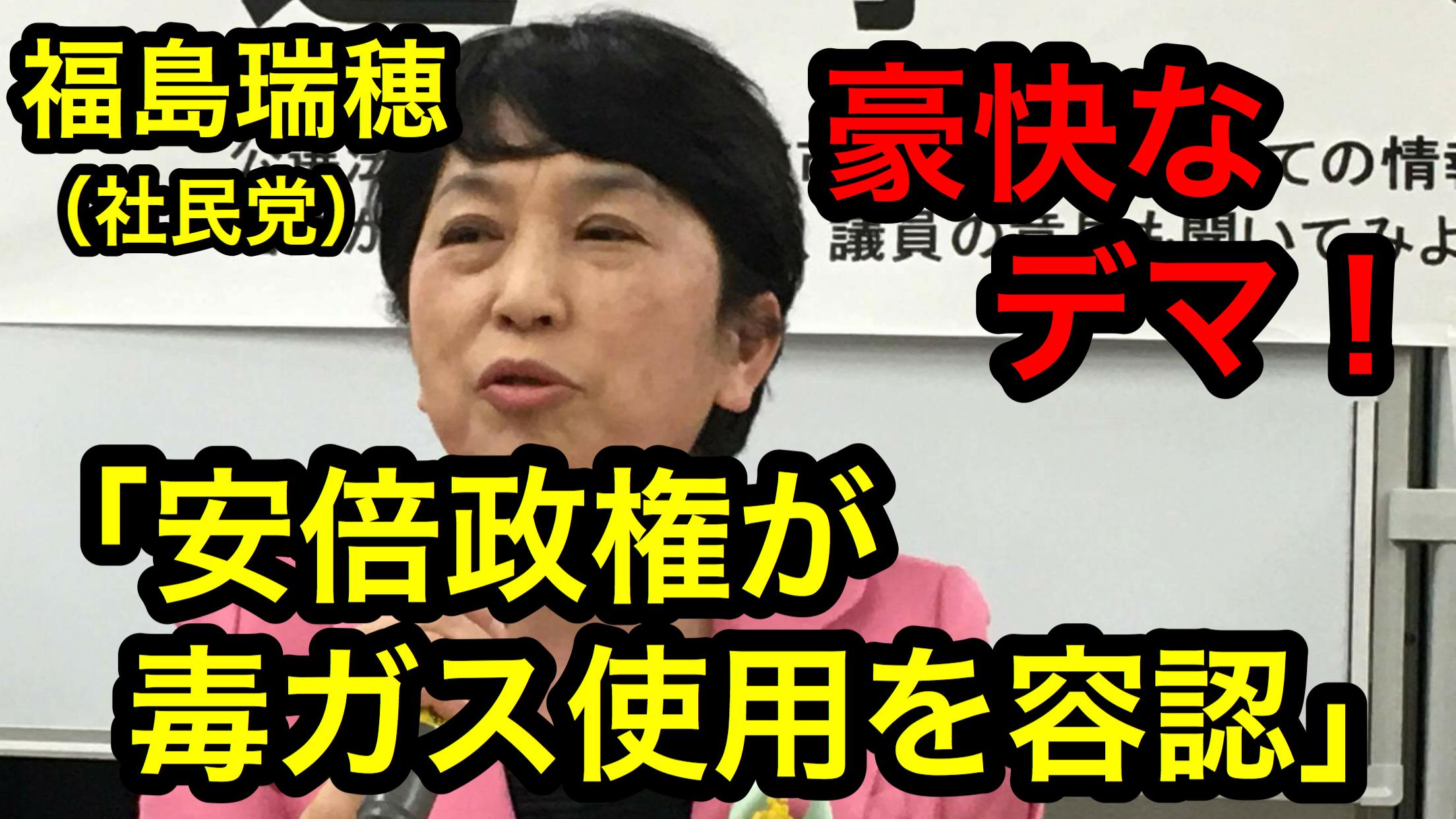 福島瑞穂がデマ拡散「安倍政権が毒ガス容認」