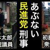 民進党のあぶない刑事、緒方林太郎、初鹿明博