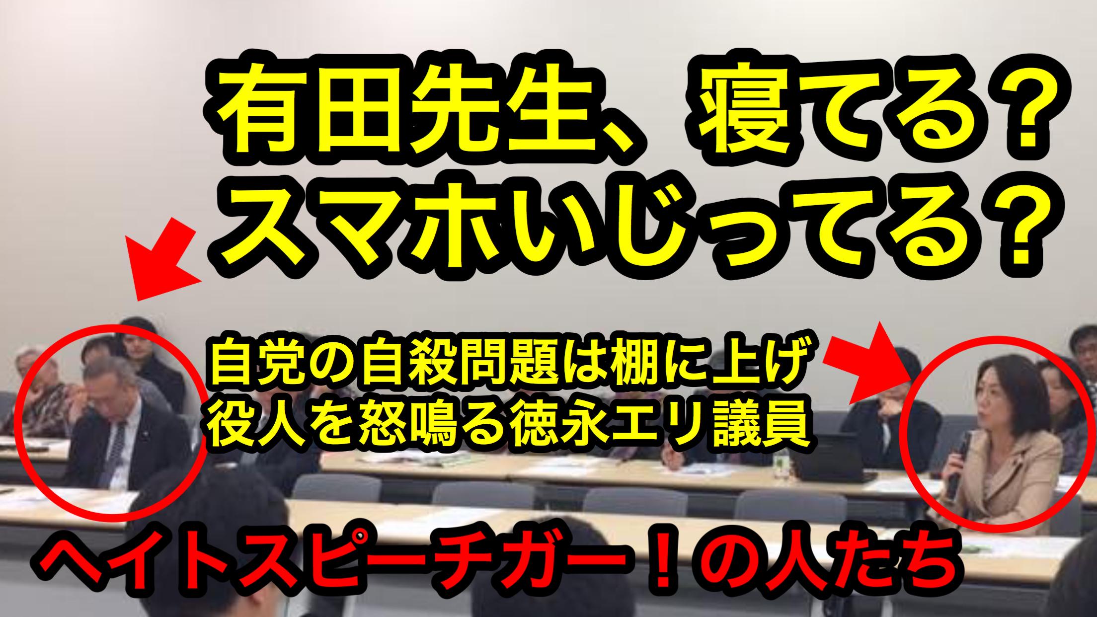 徳永エリが役人を怒鳴る、有田芳生が居眠り