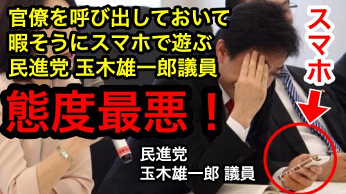 官僚を呼びつけておいてスマホで遊ぶ玉木雄一郎議員