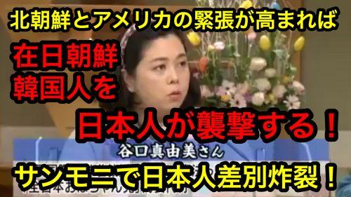 朝鮮有事で日本人が在日を襲撃