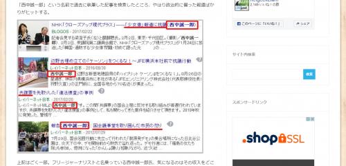 今村復興相を怒らせたフリージャーナリスト西中誠一郎のヤバイ正体 netgeek