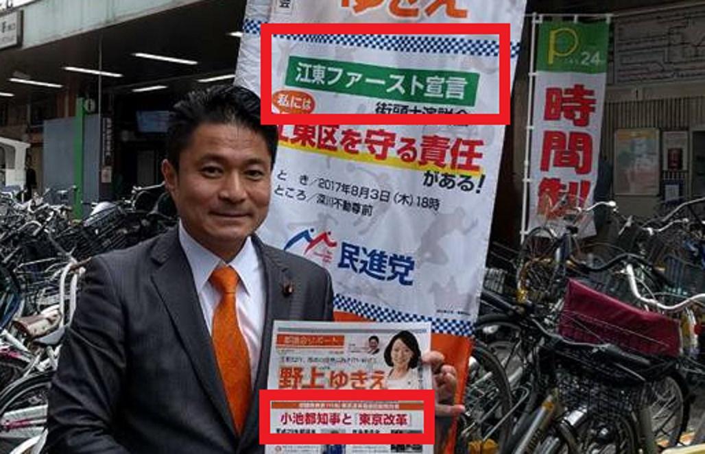 柿沢未途野上幸恵江東ファースト