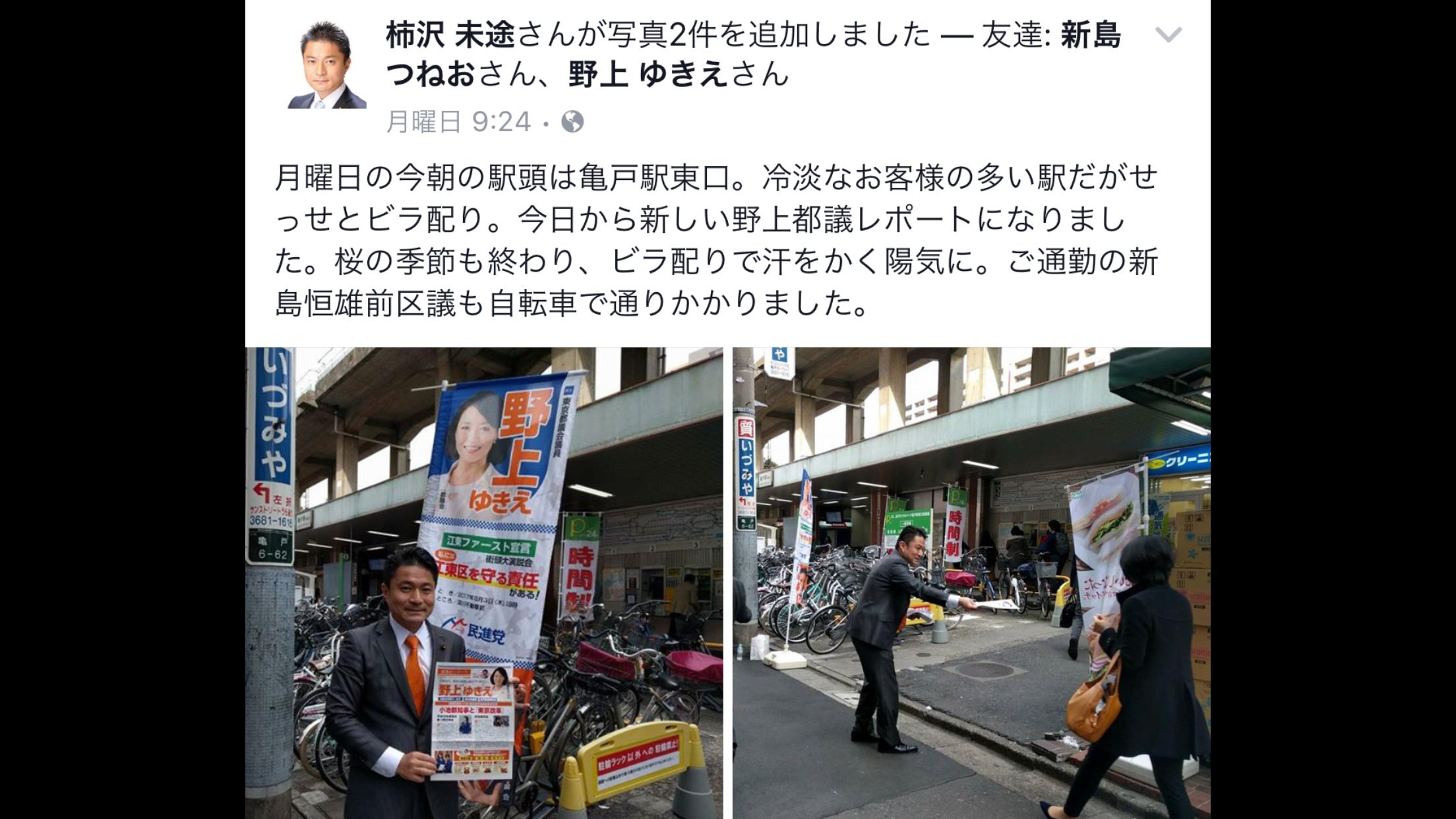 民進党・柿沢議員「亀戸の客は冷淡」小池パクリ「江東ファースト」