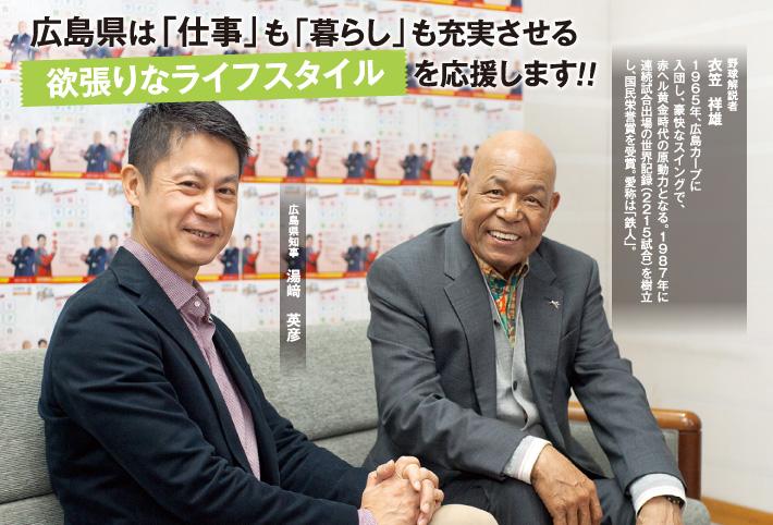 広島県民だより、衣笠祥雄と湯崎知事