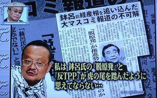 田中龍作、そこまで言って委員会2