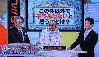田中龍作、そこまで言って委員会3