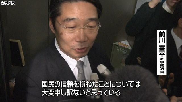 辞任の前事務次官「違反の認識なかった」|日テレNEWS24