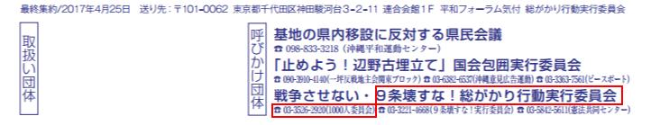 沖縄署名共同版_署名面