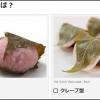 あなたが「関東人」か「関西人」かを見極める10の質問