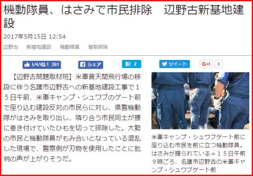 機動隊員、はさみで市民排除 辺野古新基地建設 - 琉球新報 - 沖縄の新聞、地域のニュース