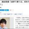 元SEALDs 諏訪原健「選挙で勝てば、何をやってもいいのですか?」 1 2 〈dot.〉 AERA dot. アエラドット