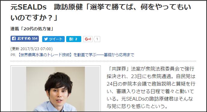 元SEALDs 諏訪原健「選挙で勝てば、何をやってもいいのですか?」 1 2 〈dot.〉|AERA dot. アエラドット