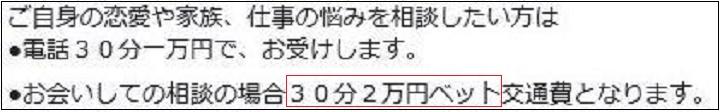 増山麗奈がベット2万円
